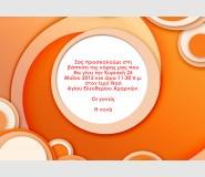 Πρόσκληση 22010